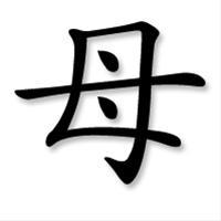 mor på kinesisk